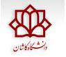 پورتال آموزش کارکنان دانشگاه کاشان